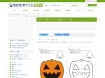 http://happylilac.net/halloween-omen.html