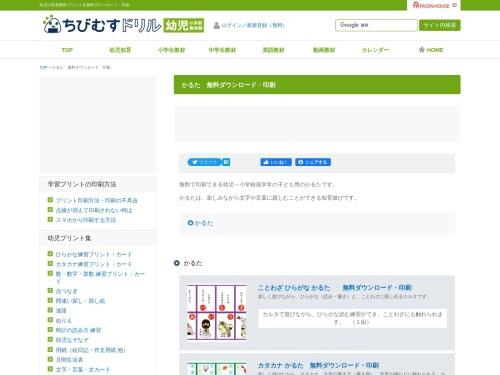 http://happylilac.net/karuta.html