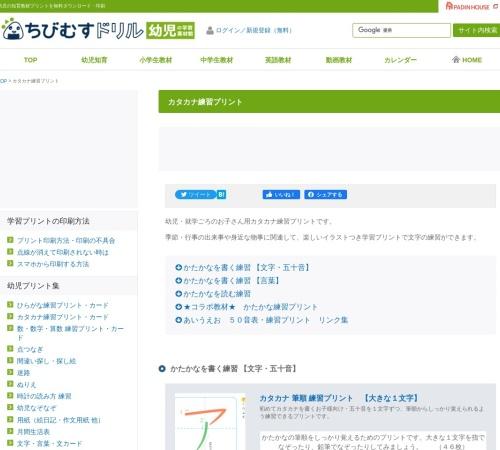 http://happylilac.net/katakana-h.html