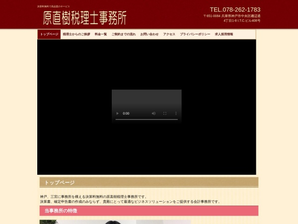 Screenshot of hara-zeirishi.net