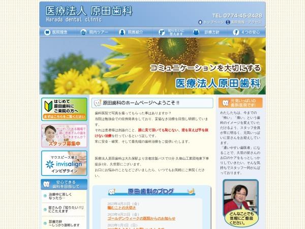 http://harada-dentalclinic.net