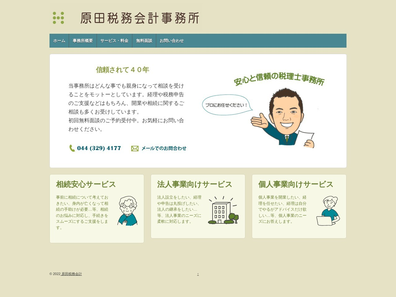 原田税務会計事務所