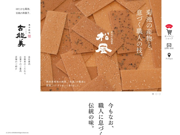 Screenshot of haraguchi-seika.co.jp