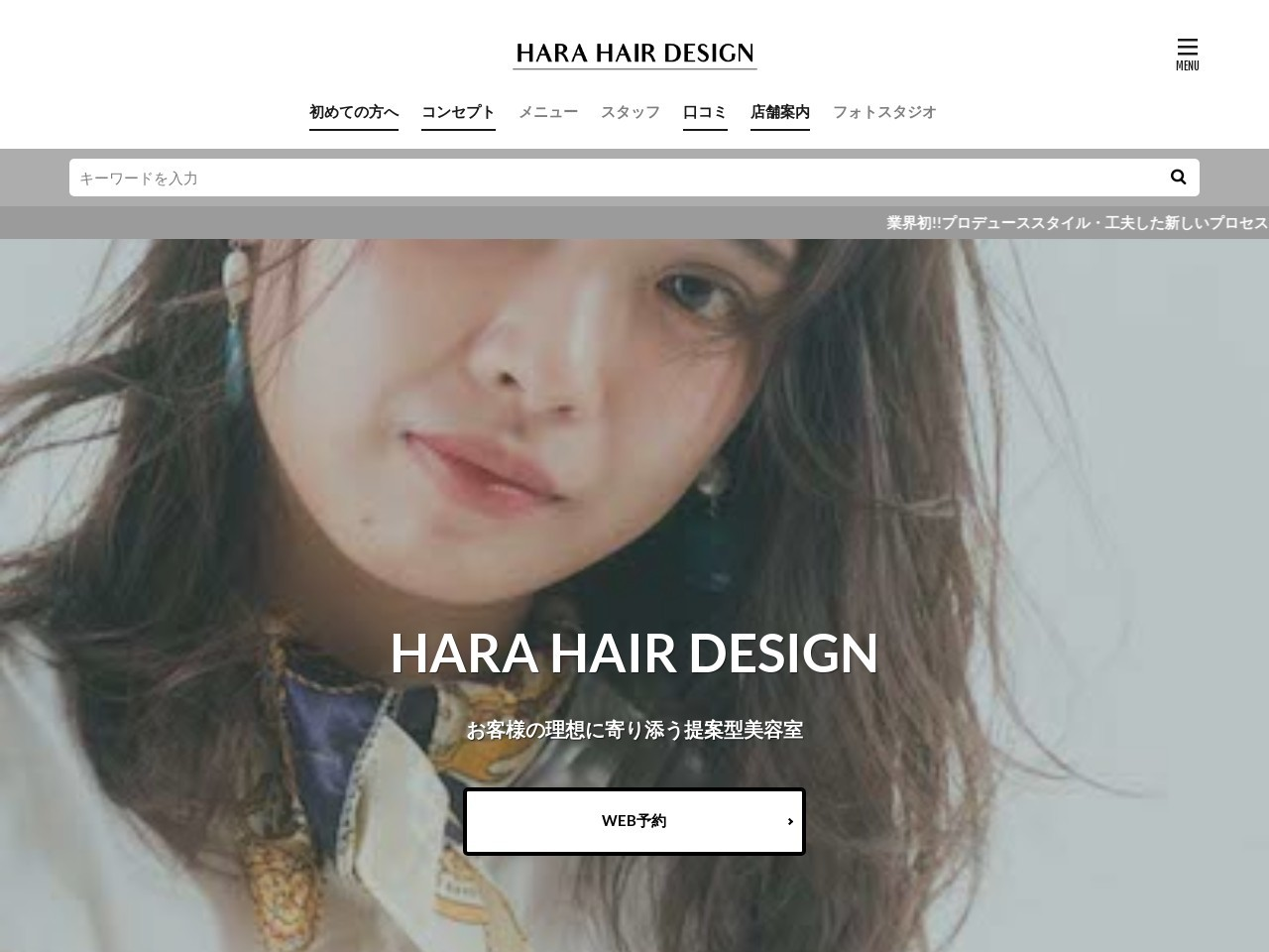 HARA HAIR DESIGN