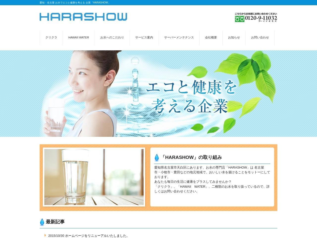原商株式会社 | 名古屋市のお水の専門店HARASHOW