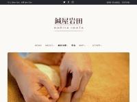 http://hariya-iwata.com/index.html