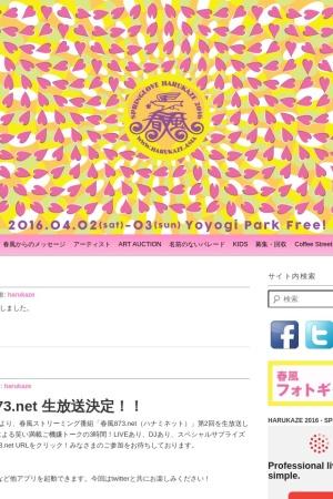 Screenshot of harukaze.asia