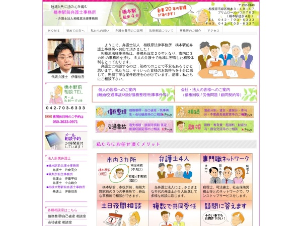 http://hashimoto-sagamilaw.com/