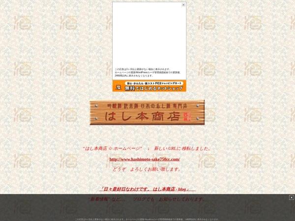 Screenshot of hashimotosyouten.web.fc2.com