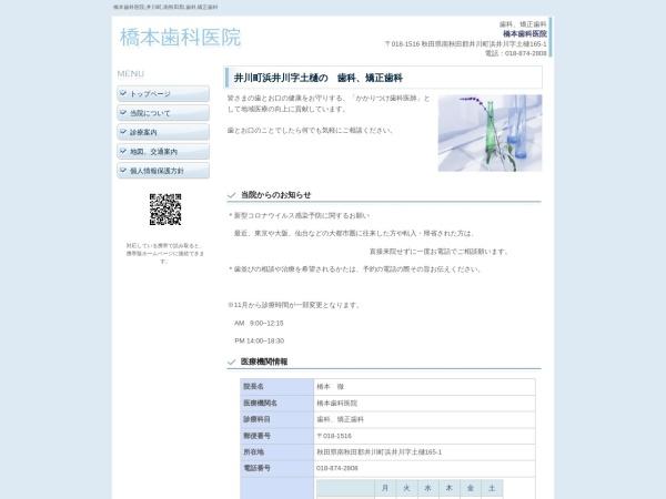 Screenshot of hashy2808.byoinnavi.jp
