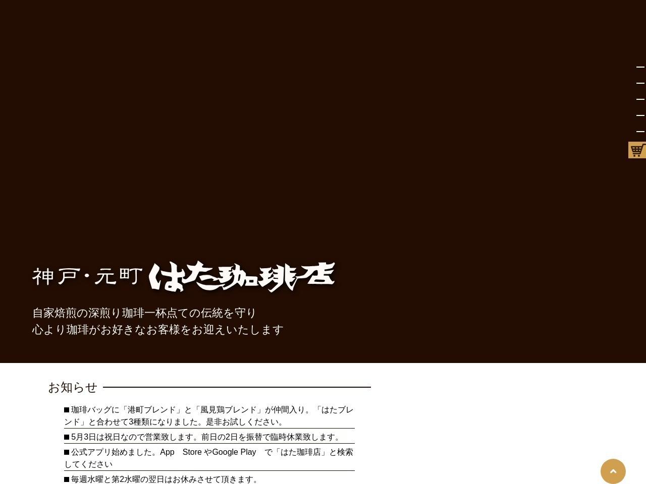 コーヒー豆(珈琲豆)販売/通販|自家焙煎コーヒー:はた珈琲店(コーヒー専門店)