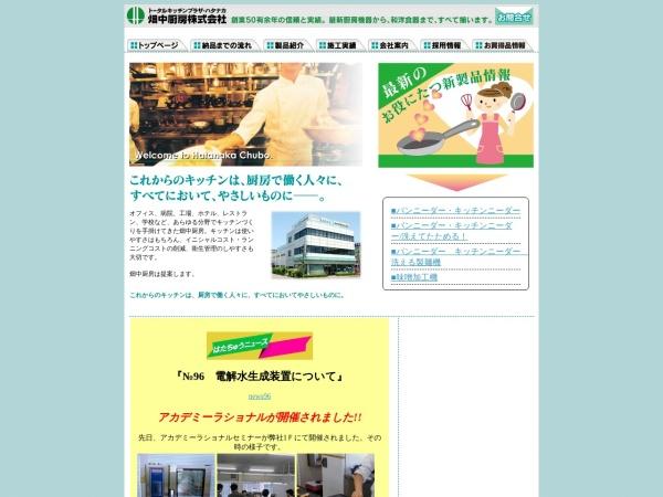 Screenshot of hatanaka-chubo.co.jp