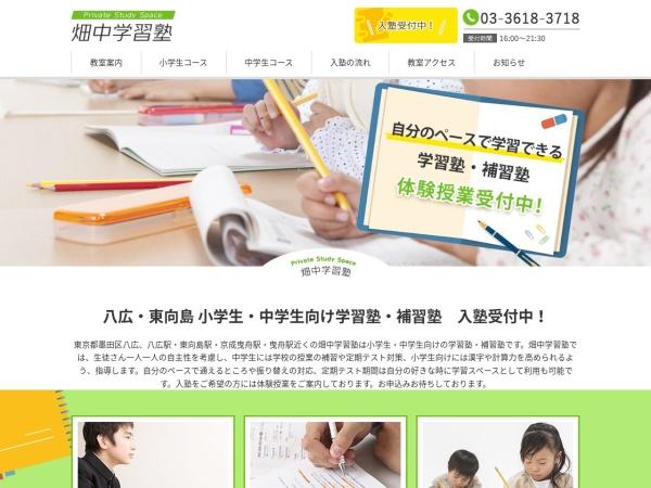 Screenshot of hatanakajuku.tokyo