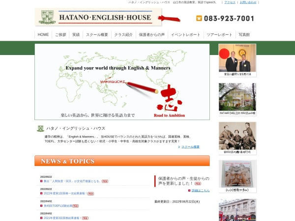 Screenshot of hatano-eng.com