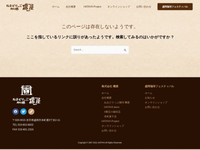 Screenshot of hatayacoffee.com