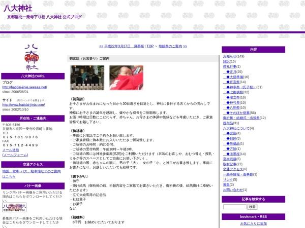 http://hatidai-jinja.seesaa.net/article/406068417.html