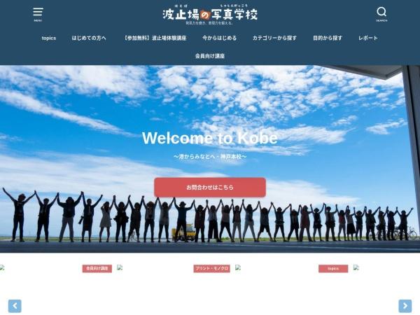 http://hatoba.meriken.jp/index.html