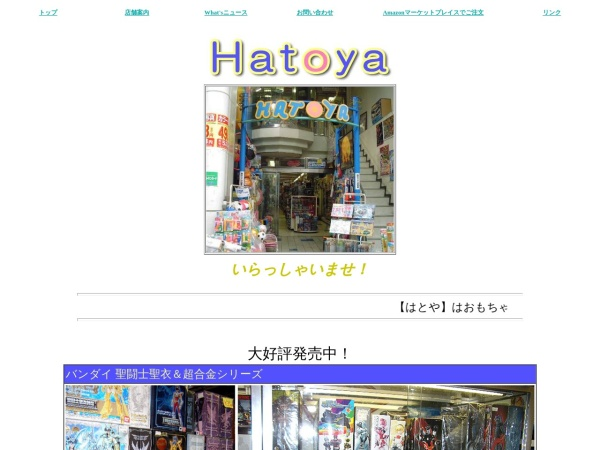 http://hatoya-toy.la.coocan.jp