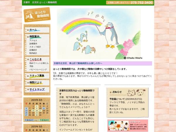 Screenshot of hattori-ah.com