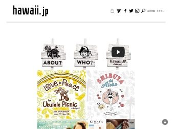 http://hawaii.jp/event_up2016.html