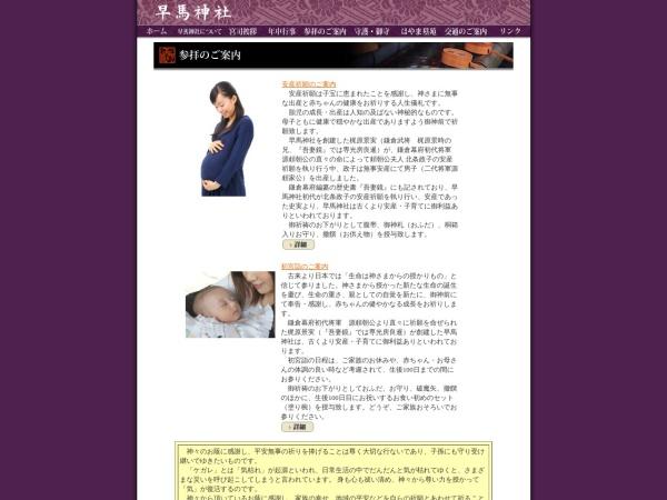 http://hayama.jinja.jp/html/guide.html#guide02-1