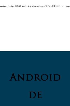 http://hayashikejinan.com/android/828/