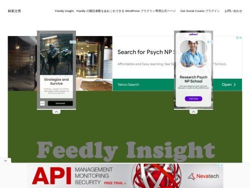 http://hayashikejinan.com/feedly-insight/