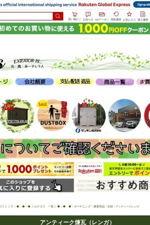 Screenshot of hb.afl.rakuten.co.jp
