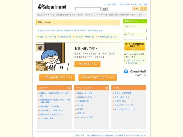 Screenshot of hb7.seikyou.ne.jp