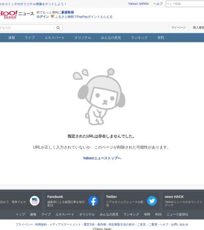 Screenshot of headlines.yahoo.co.jp