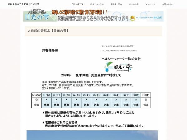 Screenshot of healthywater.jp