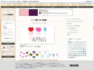 http://heart-sozaiya.net/