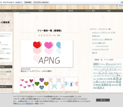 Screenshot of heart-sozaiya.net