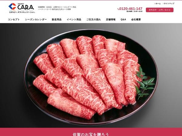 Screenshot of hearty-cara.co.jp
