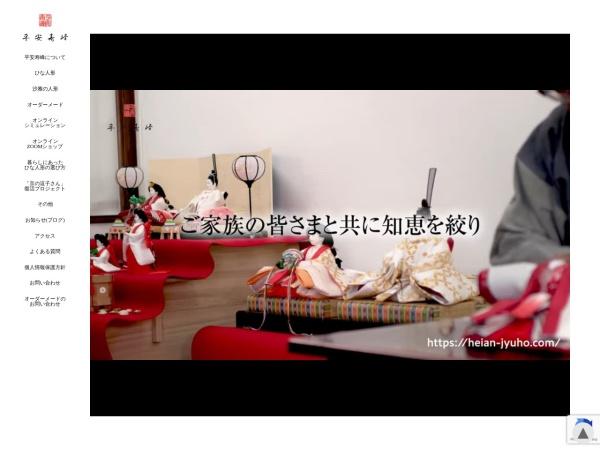 Screenshot of heian-jyuho.com