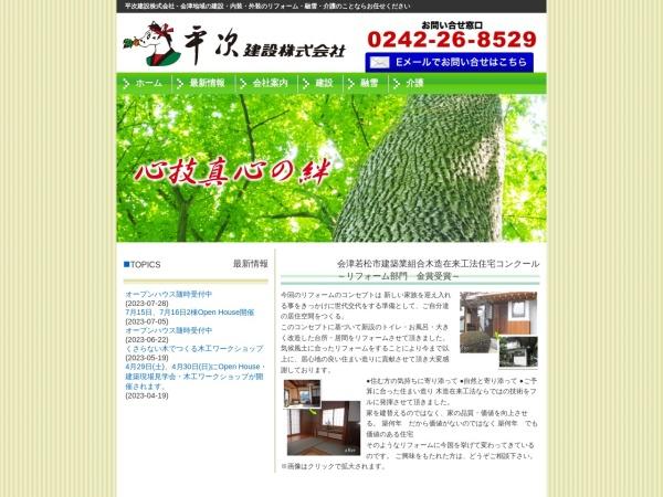 Screenshot of heiji-kk.com