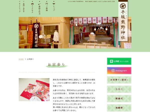 Screenshot of heisakakumano.main.jp