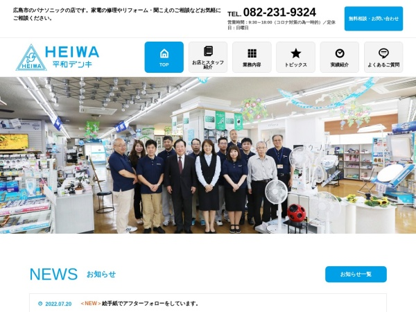 Screenshot of heiwa-denki.net