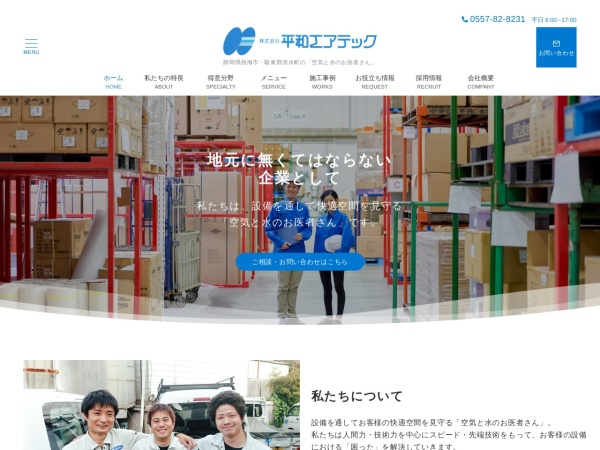 Screenshot of heiwaairtec.com