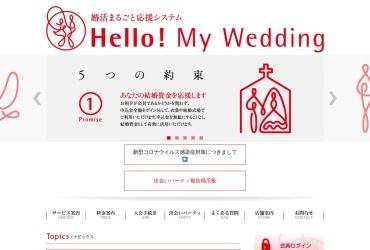 Screenshot of hello-my-wedding.com