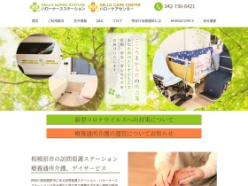 http://hellonurse.co.jp/