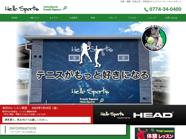 Screenshot of hellosports.jp