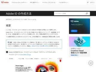 Adobe ID の作成方法