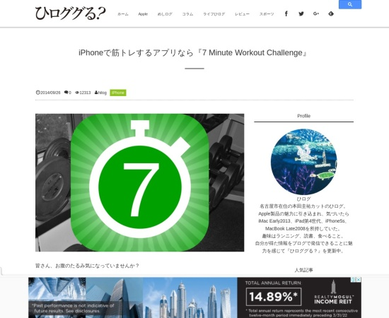 http://hi-log.net/7-minute-workout-challenge
