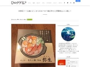 http://hi-log.net/ih-horo-nabe