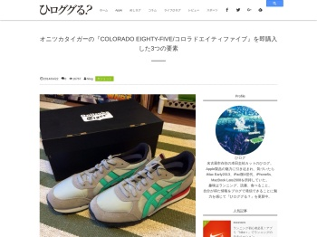 http://hi-log.net/onitsuka-tiger-colorado-eighty-five