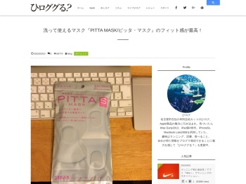 http://hi-log.net/pitta-mask-s-fit
