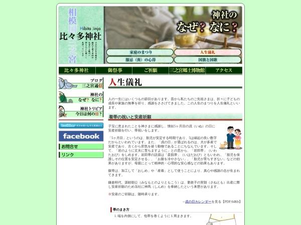 Screenshot of hibita.jp