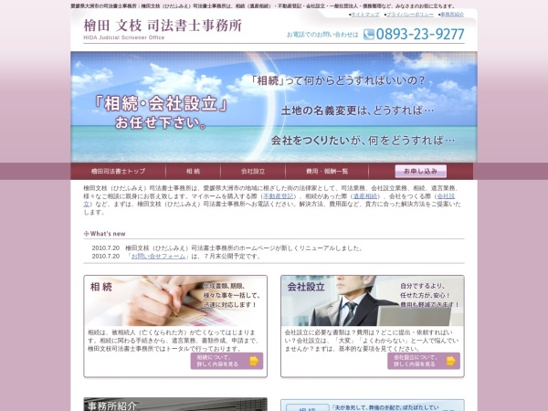 Screenshot of hida-f.com