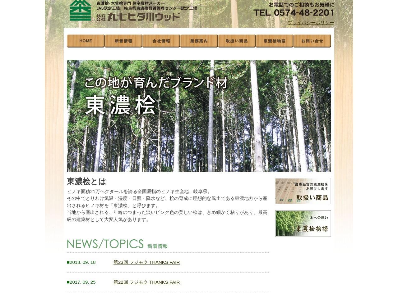 株式会社丸七ヒダ川ウッド